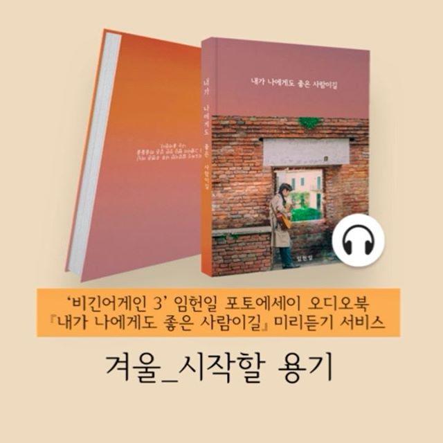 임헌일 첫 번째 포토에세이 오디오북 겨울_시작할 용기