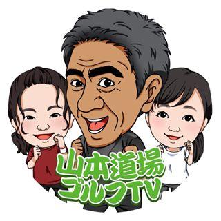山本道場ゴルフTV