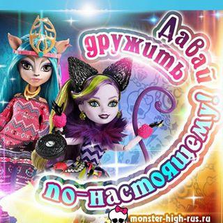 Магазин кукол MH и EAH