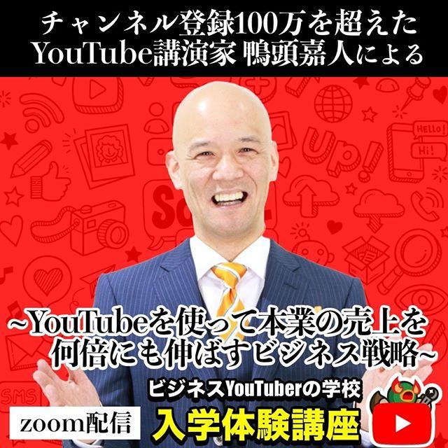 YouTubeを上手に使えれば本業の売上を何倍にも伸ばすことができます!!  そのことを、🔰超初級レベルから教えている僕の超人気講座【ビジネスYouTuberの学校】の説明会も兼ねて、今回初チャレンジとして、ビジネスYouTuber向けの『スペシャルYouTubeセミナー』をzoomでやります🔥🔥  是非、自分のビジネスを多くの人に「届けなければならないっ!」という使命感に駆られている方はぜひぜひご参加くださ〜い*\(^o^)/*  6月9日(火)15時〜【残り席わずか】 6月13日(土)15時〜