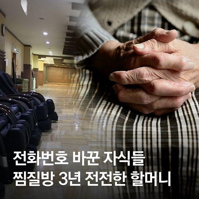 """""""자식들에게 버려진 88세 새우등 할머니의 처절한 몸부림을 아시나요?"""" 지난해 5월 청와대 국민청원 게시판에 글이 올라왔다. 6명 자녀를 둔 88세 한 할머니 이야기였다. 청원자는 자식들의 대학 등록금을 마련하다 나무에서 떨어져 허리가 새우등처럼 휘어진 할머니 이야기를 적었다. 함께 살던 할아버지가 사망한 뒤 3년간 노인학대 보호기관과 찜질방을 전전한다는 내용이었다. ⠀ 청원인은 """"자식들로부터 방임과 유기, 재학대로 노인학대 보호기관에 재입소했다""""며 """"자식들이 할머니 몰래 이사하고 전화번호도 바꿔버려 할머니는 아들과 딸 집도, 전화번호도 모른다""""고 적었다. ⠀ 고령화가 빠르게 진행되면서 어르신 학대가 증가하고 있는 것으로 나타났다. 서울시가 15일 세계 노인학대 예방의 날을 맞아 발표한 보고서에 따르면 노인학대 통계를 처음으로 작성한 2005년엔 서울지역 노인학대는 590건이었다. 2010년 863건, 2015년엔 1061건으로 증가해 지난해엔 1963건에 달한 것으로 집계됐다. 단순 비교하면 2005년 대비 2.3배 어르신 학대가 늘어난 셈이다. ⠀ 이번에 발표한 자료는 서울시가 운영 중인 노인 보호 전문기관 운영보고서를 바탕으로 만들어졌다. 통계에 따르면 지난해 학대를 받은 어르신 5명 중 4명은 여성(81.5%)인 것으로 조사됐다. 어르신을 학대한 사람은 가족(89.1%)이었다. 아들(37.2%)과 배우자(35.4%), 딸(11.9%) 순으로 가족에 의한 학대가 많았다. ⠀ 서울시는 신고 중심의 노인학대 대책을 지역사회 기반의 '예방'체계로 전환하겠다고 밝혔다. 학대 피해 노인을 위한 쉼터 등의 보호를 강화하고, 어르신 인권에 대한 교육 등도 정비하기로 했다. ⠀ #새우등할머니 #학대 #고령화 #노인"""