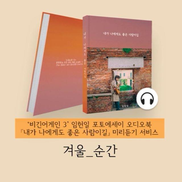 임헌일 첫 번째 포토에세이 오디오북 겨울_순간