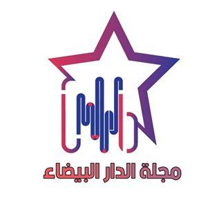 نجوم الدار البيضاء