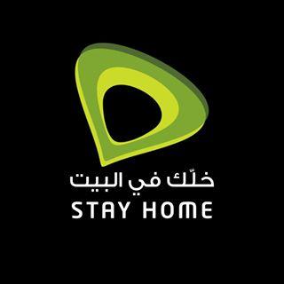 #StayHome - Etisalat