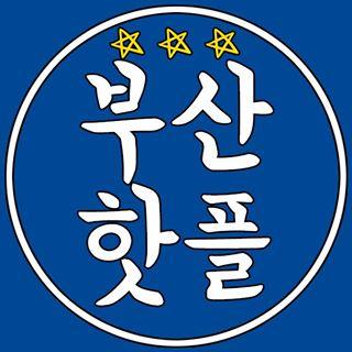 부산핫플 부산맛집 부산카페 핫플레이스소개
