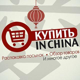 Купить in China