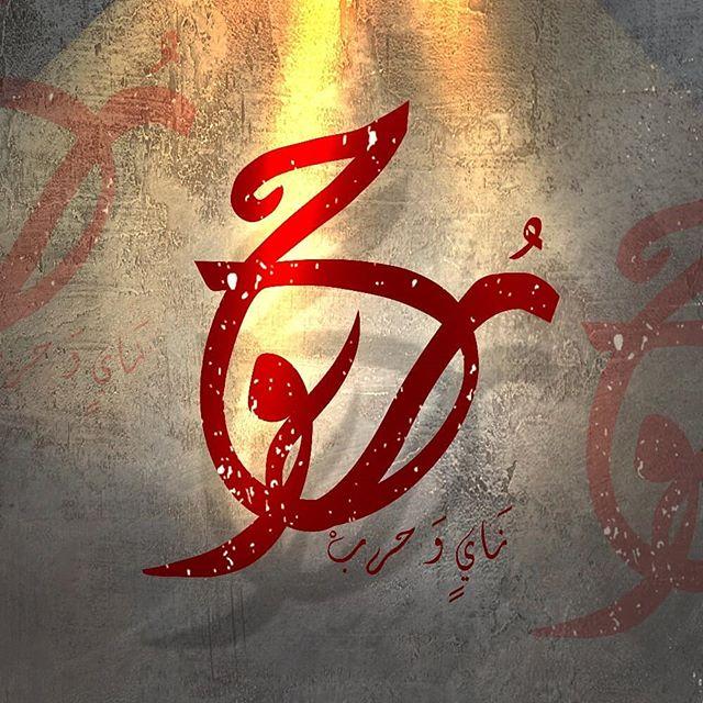 """Facebook profile design """"روح ناي و حرب"""""""