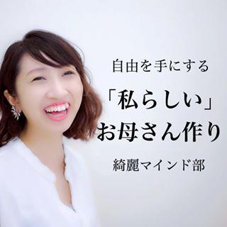 『私らしいお母さん作り』綺麗マインド部/浜住聡子