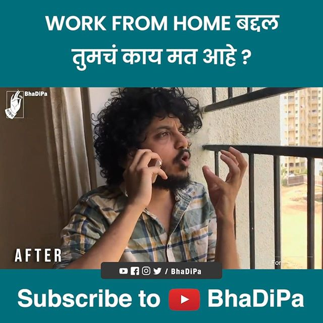 सध्या झोप From Home सुरू आहे.✅ (New video out now! Link in Bio) . #WorkFromHome #Boss #Work #Home #Lockdown #Relatable #MarathiComedy #Comedy #bhadipa