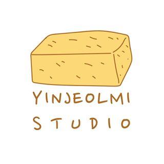 인절미 스튜디오