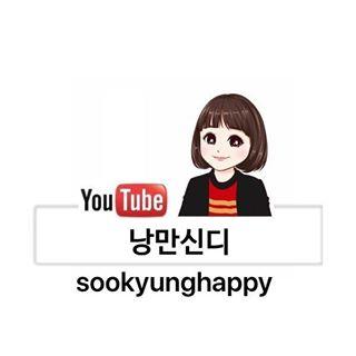 낭만신디 🍜/ sookyunghappy