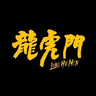 嘻哈龍虎門 LHM.