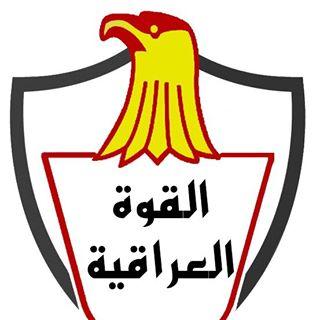 القوة العراقية - Iraqi Force