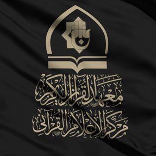 معهد القرآن الكريم