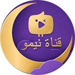 Nimo TV Arab