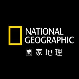 國家地理雜誌 National Geographic
