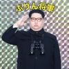 ぷりん将軍/General Purin