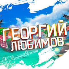 Георгий Любимов