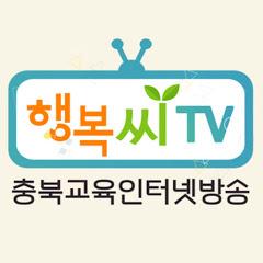 충북교육인터넷방송 행복씨TV