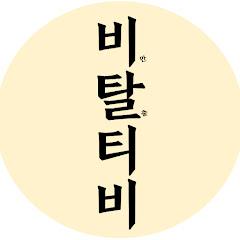 비탈TV-비만탈출티비