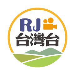 RJ台灣台