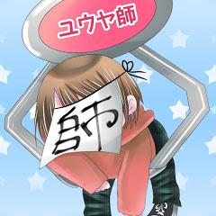 ユウヤ師【Yuya-Shi】