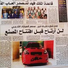 مصمم السيارات محمد الشبيبي