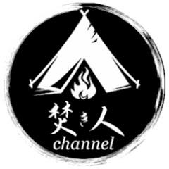 焚き人channel