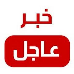 قناة خبر عاجل