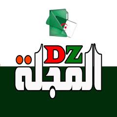 المجلة DZ / منبر الأخبار الجزائرية