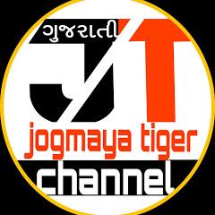 jogmaya tiger