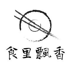 Taste From Within 食裏飃香