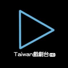 Taiwan戲劇台
