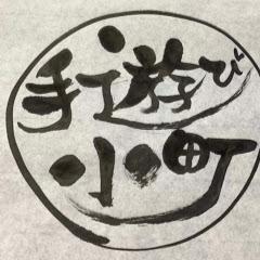 手遊び小町 Maiko craft