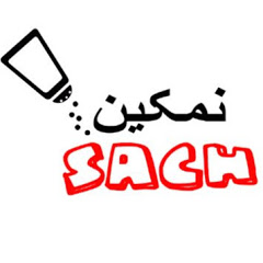 Namkeen Sach