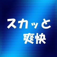 スカッと爽快チャンネル