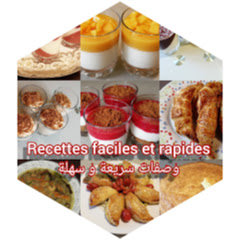 Recettes faciles et rapides وصفات سريعة و سهلة