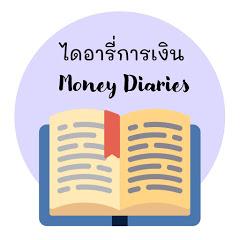 ไดอารี่การเงิน - Money Diaries