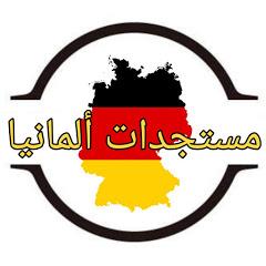 مستجدات ألمانيا