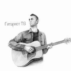 Гитарист ТВ - уроки игры на гитаре