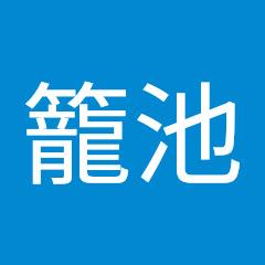 籠池泰典諄子チャンネル