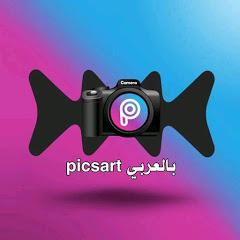 PicsArt بالعربي