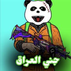 جني العراق ALJNY