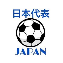 日本代表JAPAN