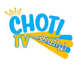 CHOTI TV TAMIL