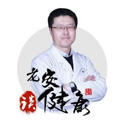 老安谈健康【中医养生】