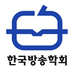 한국방송학회