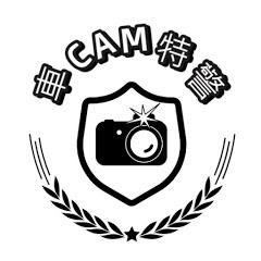 車CAM特警