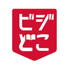 ビジどこ (NTTドコモ 法人公式チャンネル)