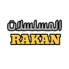 المسلسلات RAKAN